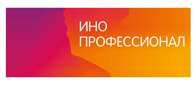 Институт Непрерывного Образования «Профессионал»